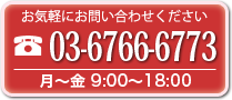 お気軽にお問い合わせください 03-6766-6773 月〜金 9:00〜18:00